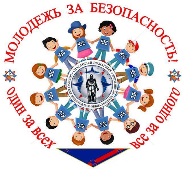 Логотип акции Молодежь за безопасность