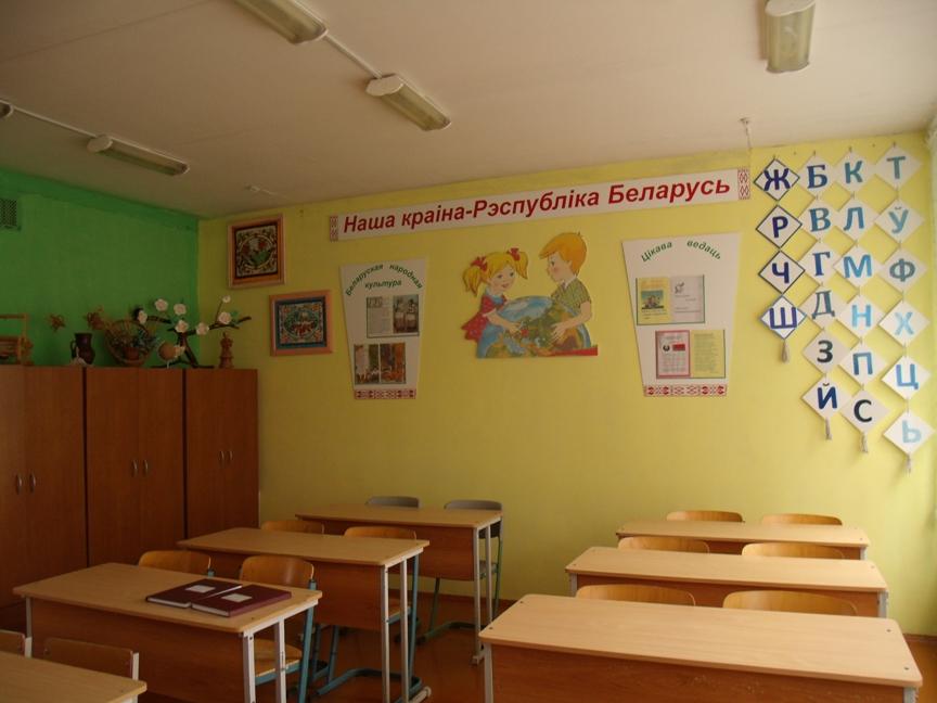Кабинет белорусского языка